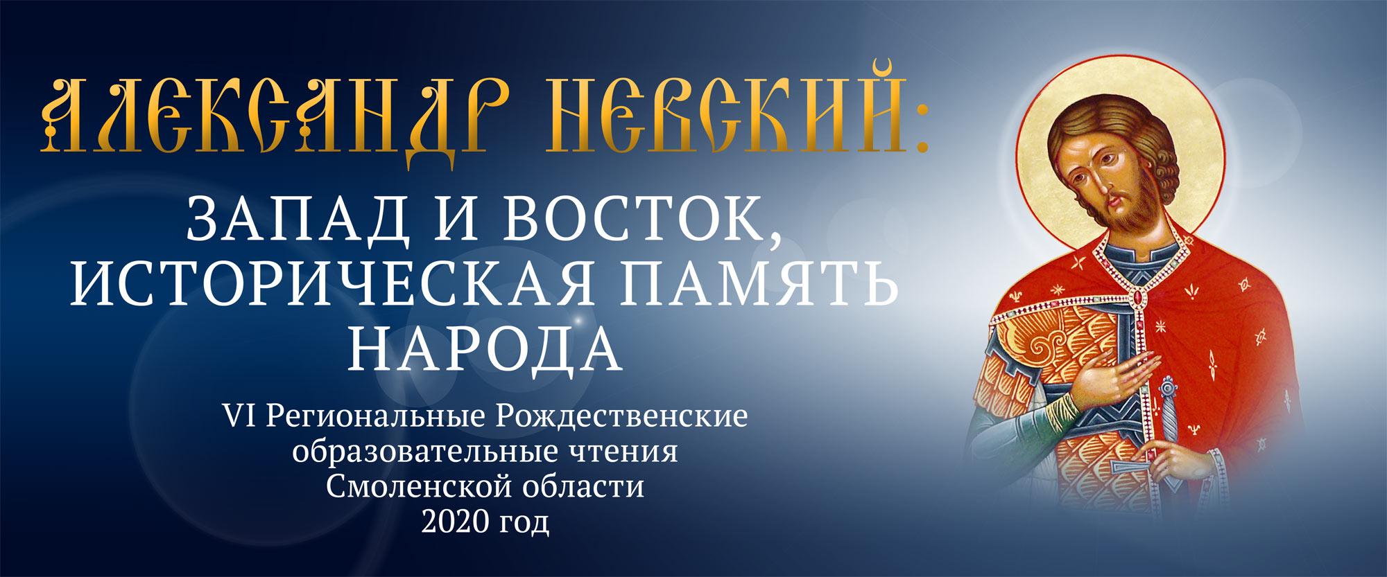 «Александр Невский: Запад и Восток, историческая память народа»